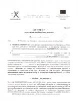 Приложение №4-Проект на договор