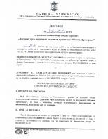 Договор №316 от 27.11.2017г.