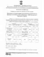 Приложение № 1 – Техническа спецификация