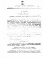 Решение № 1124 от 16.11.2017г.