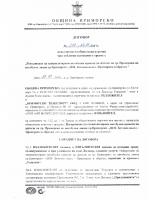 Договор № 317 от 27.11.2017г.