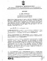 Договор № 326 от 06.12.2017г.