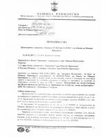 Протокол №1 от 08.11.2017г.