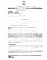 Протокол №1 от 15.11.2017