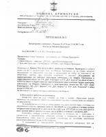 Протокол №2 от 20.11.2017г.