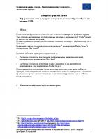 Копирна и графична хартия – Информационен лист за продукта-