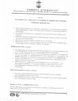 Харта на клиента и стандарти за административно обслужване в Община Приморско