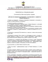 Техническа Спецификация за Обособена позиция № 1и №3