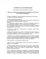 Техическа спецификация за Обособена позиция № 2 и № 4
