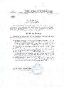 Заповед за паша през 2017 г