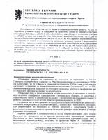 Решение за екологична оценка във връзка с програма за управление на отпадаците на Община Приморско