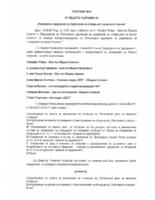 Протокол № 10 от общото събрание на РСУО