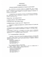 Протокол № 11 от общото събрание на РСУО