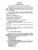 Протокол № 12 от Общото събрание на РСУО