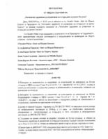 Протокол № 9от общото събрание на РСУО