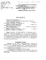 Жалба срещу Решение №496/25.04.2014г.