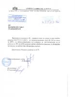 Решение № 1675/12.11.2015г. на Административен съд – Бургас