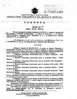 Заповед на Областен управител