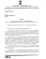 Жалба против точка 25.5 на Решение 625/16.02.2015г на Общински съвет Приморско