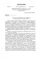 """Определение на Административен съд Бургас относно жалба на Сдружение с нестопанска цел """"Напред Приморско"""""""
