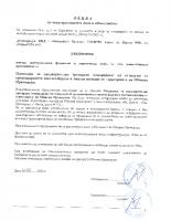"""инвестиционно предложение за """"площадка за предварително третиране (сепариране) на отпадъци"""""""