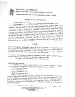 Решение №БС-24-ЕО/26.07.2012г. За преценяване на необходимостта от извършване на екологична оценка