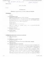 Обявление за приключване на Договор  № 363 от 15.09.2017г.