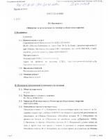 Обявление за приключване на Договор № 366 от 17.09.2016г.