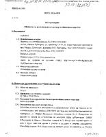 Обявление за приключване на Договор  № 367 от 17.09.2016г.
