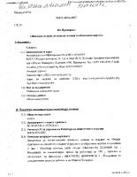 Обявление за приключване на Договор № 375 ог 19.09.2016