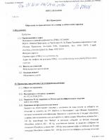 Обявление за приключване на договор №421 от 23.11.2016г.