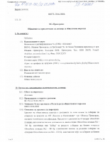 Обявление за приключване на договор №420 от 23.11.2016г.