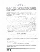 Договор № 366/ 17.09.2016