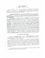 Договор № 367/ 17.09.2016