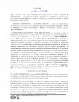 Договор № 364/ 15.09.2016