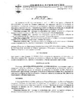 Решение № 1048 от 21.11.2016г.