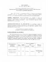 Договор № 3 от 12.01.2017г.