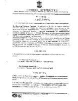 Решение № 865 от 17.09.2016г.