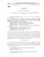 Решение №1101-12.12.2016г.