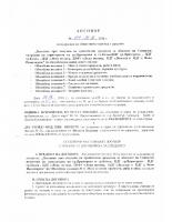 Договор №454 от 30.12.2016г.