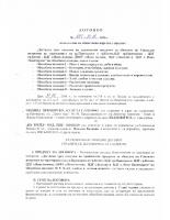 Договор №455 от 30.12.2016г.