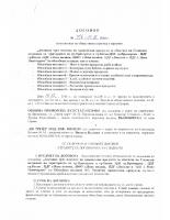 Договор №456 от 30.12.2016г.