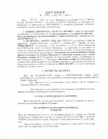 Договор № 375 от 21.09.2016