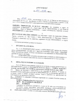 Договор № 371 от 19.09.2016