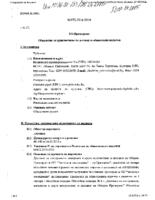 Обявление за приключване на договор № 59 от 22.02.2017г.