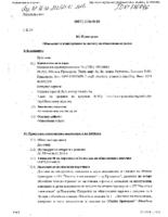 Обявление за приключване на договор № 60 от 22.02.2017г.