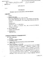 Обявление за прикючване на договор № 61 от 22.02.2017