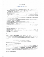 Договор №60 от 22.02.2017г.