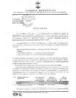 протокол от 12.01.2017г.