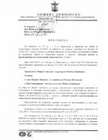 Протокол от 25.01.2017г.